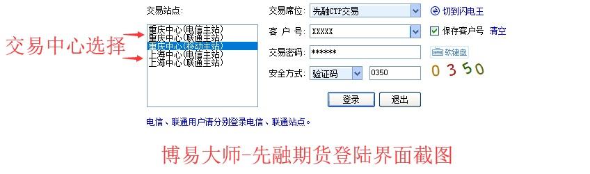 博易客户端截图.jpg